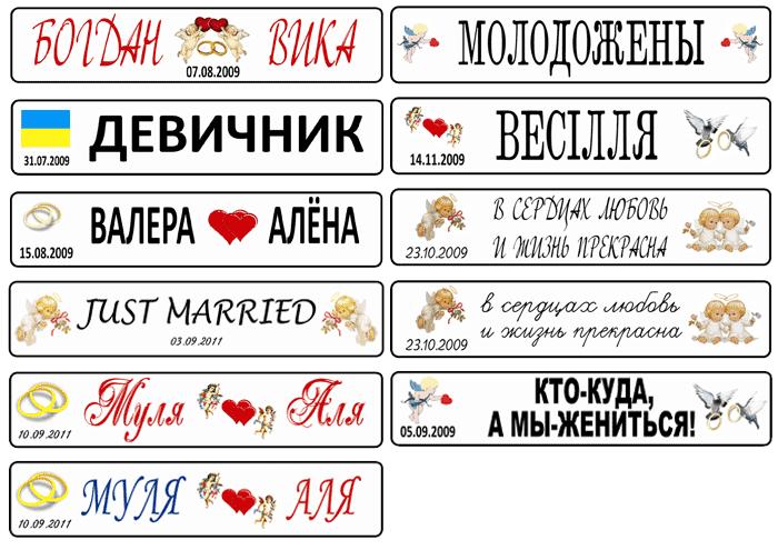 Заказать номера на авто на свадьбу киев