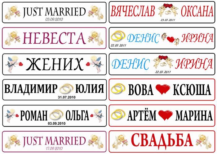 Заказ номеров на свадебный автомобиль