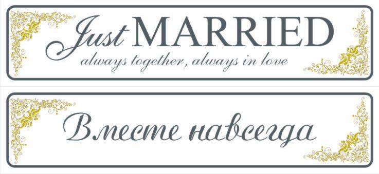 Номера на свадебную машину