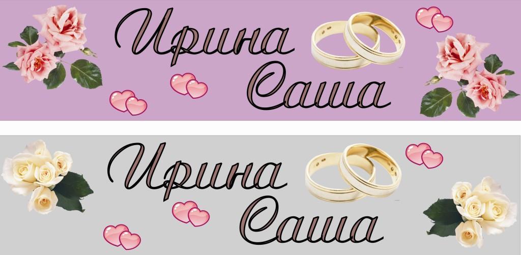 Цветные именные номера на автомобиль на свадьбу