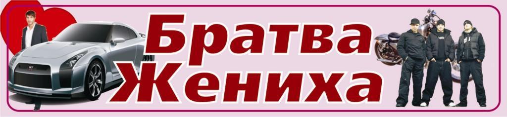 Номера на свадебные автомобили заказ киев